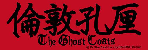 ghost_coats_sticker
